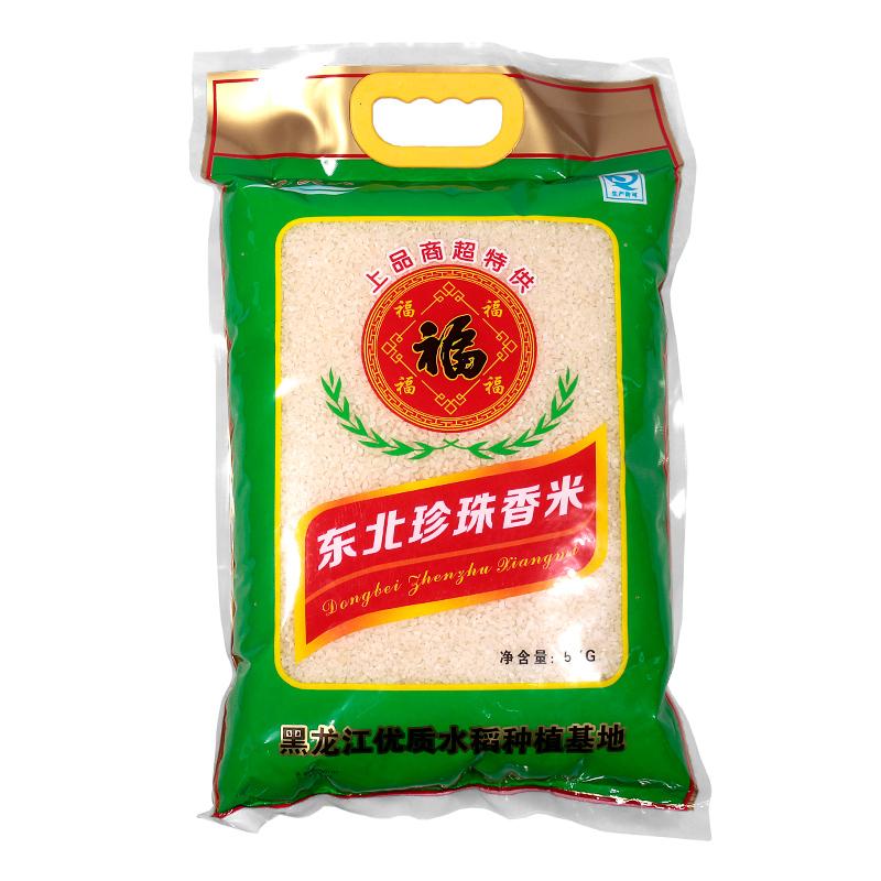 东北珍珠香米 5kg